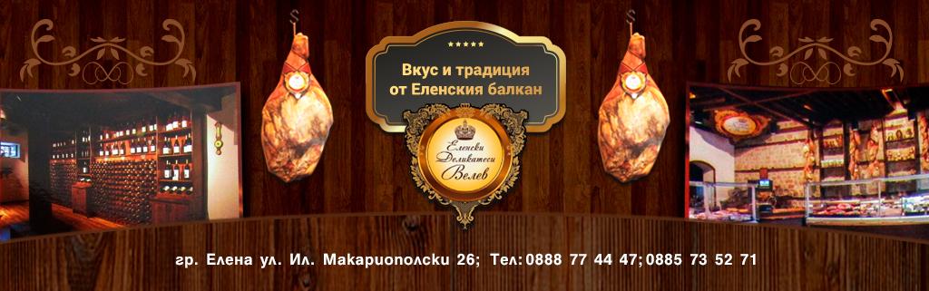 banner-delicates-velev-1-2